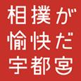 初代横綱 明石志賀之助 杯 少年奉納相撲大会